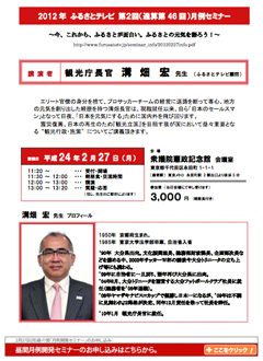 溝畑観光庁長官ご講演 【ふるさとテレビ2月月例セミナー】