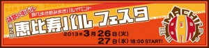「街バルジャパン × BAR LIFE」コラボレーション第1弾