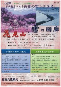 """「吾妻の雪うさぎ号""""花見山と雪の回廊""""」"""