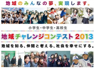 地域チャレンジコンテスト2013