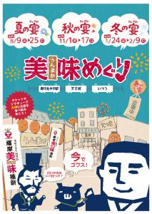 """『""""美味のまち鹿児島""""薩摩美味維新 夏の宴』"""
