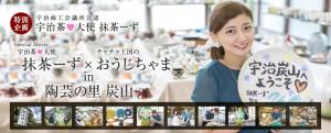 陶芸の里 炭山紹介動画